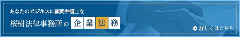 桜樹法律事務所の企業法務