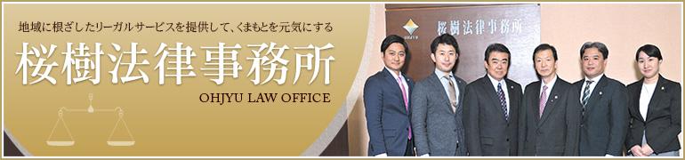 桜樹(おうじゅ)法律事務所の案内