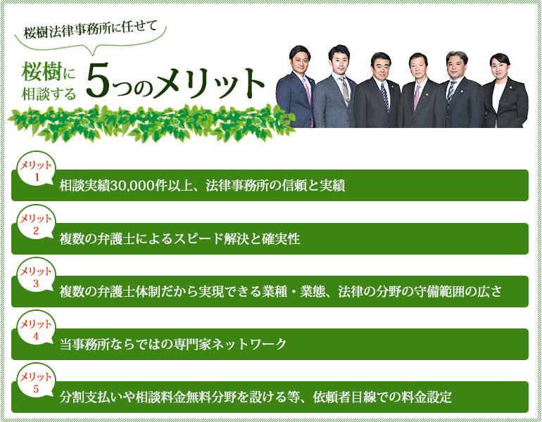桜樹法律事務所に相談する5つのメリット